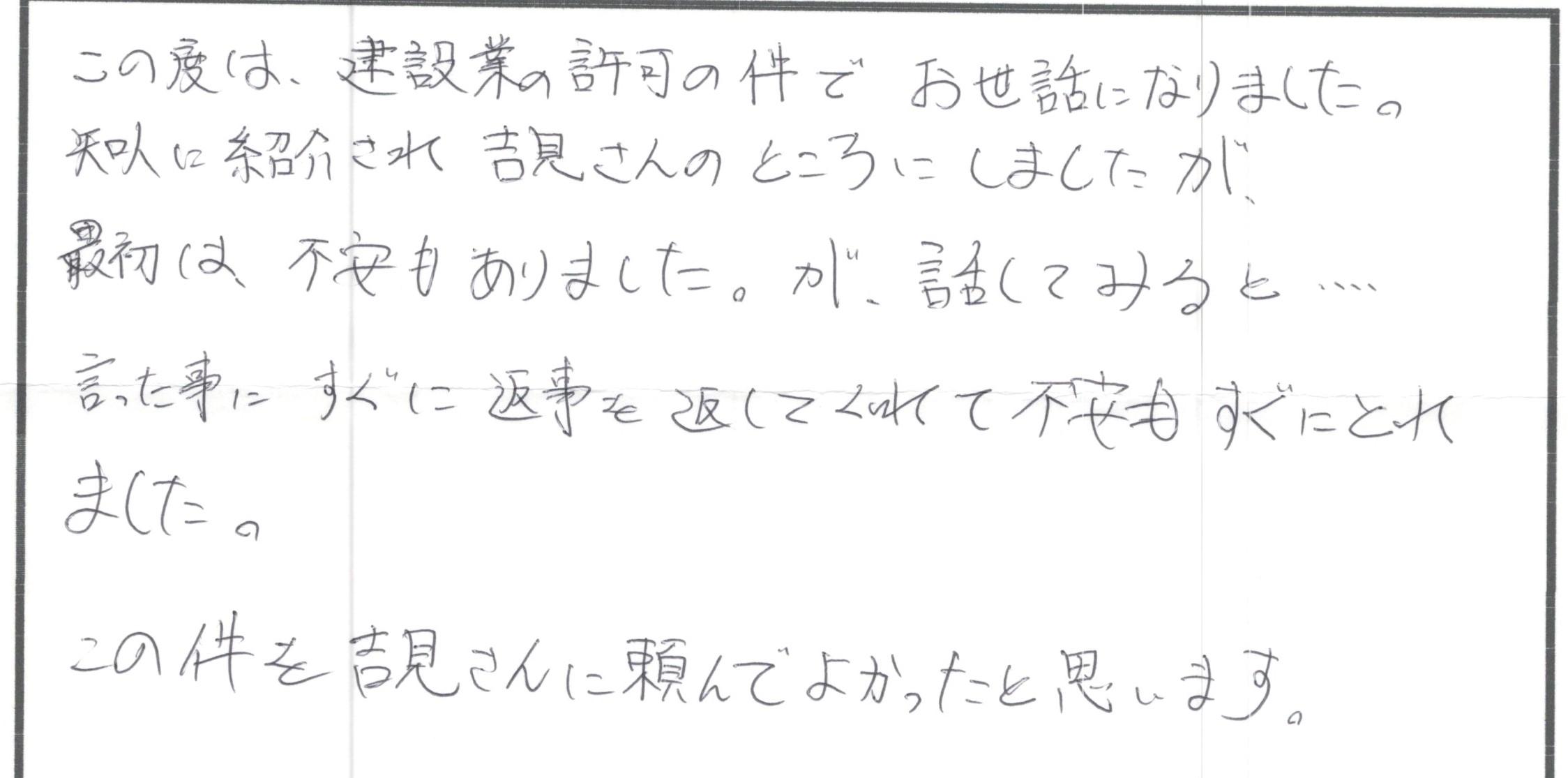 声22(仲丸鉄筋工業)HP用