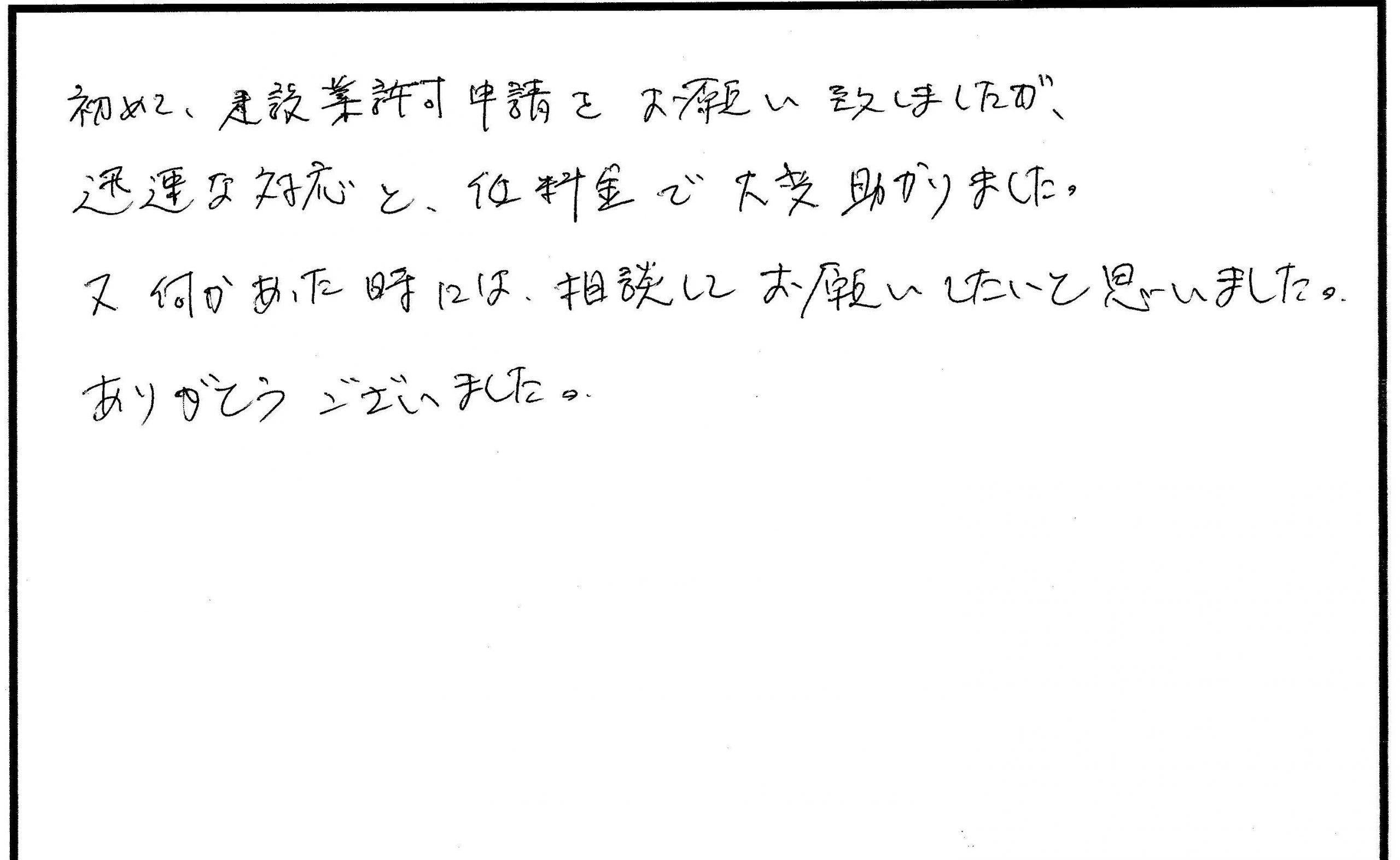 声4(ワタナベ創建)HP用