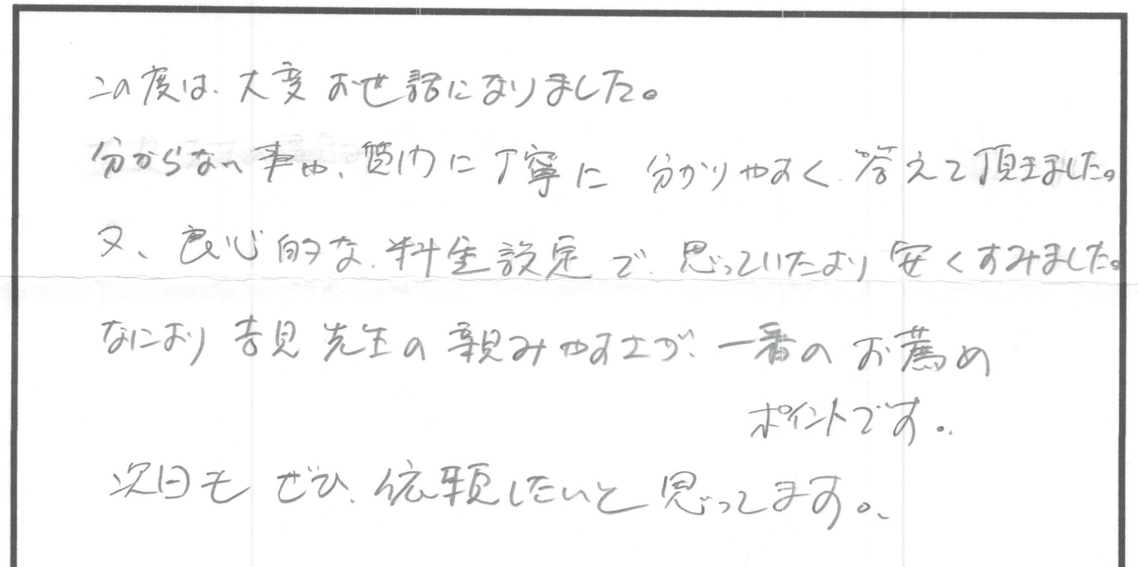 声30(ワタナベ創建)HP用