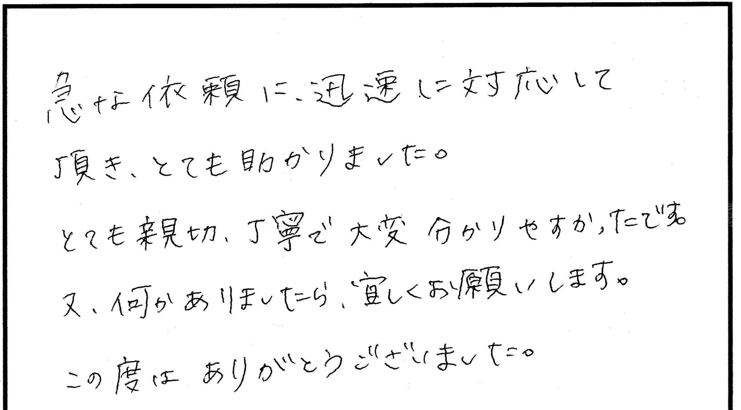 声2(坂巻電気工事)HP用