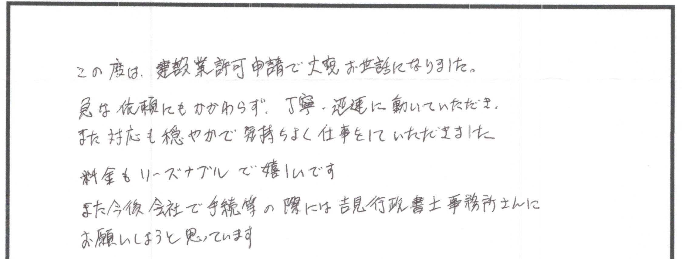 声10(岡野住宅)HP用
