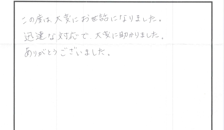 声31(廣田組)HP用