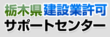 栃木県建設業許可サポートセンター