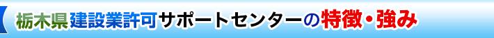 栃木県建設業許可サポートセンターの特徴・強み